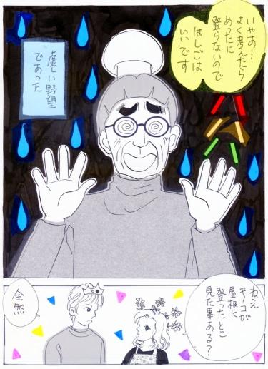 きのこ    123.jpg