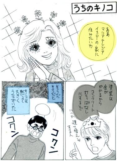 きのこ    151.jpg