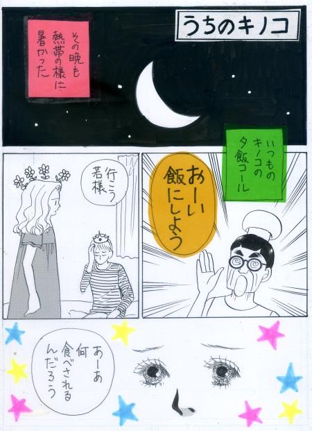 きのこ専用フォルダ027.jpg