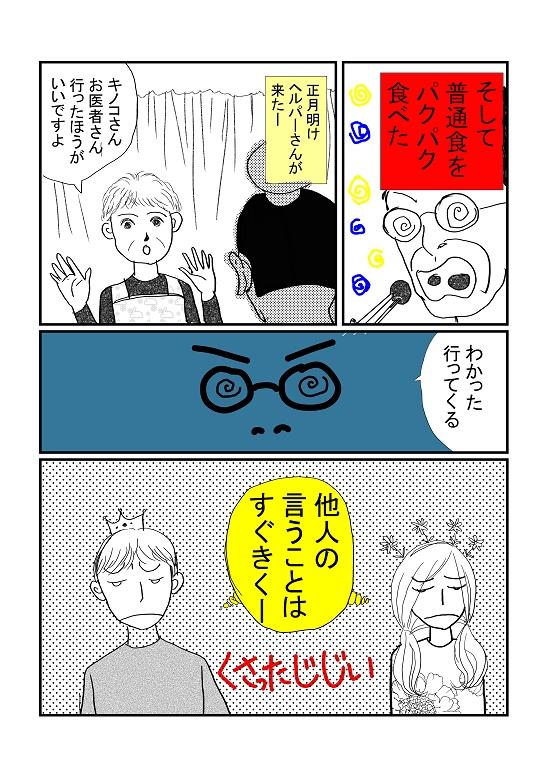 kきのこ2.jpg
