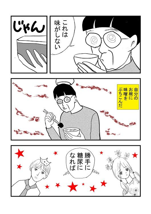 うちのキノコ3.jpg
