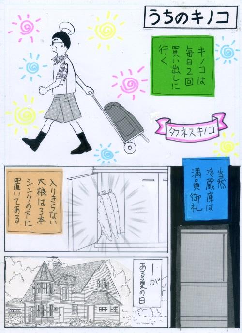 きのこ専用フォルダ030.jpg