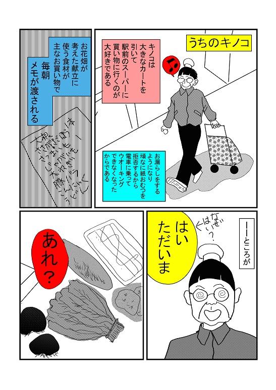 きのこ1.jpg