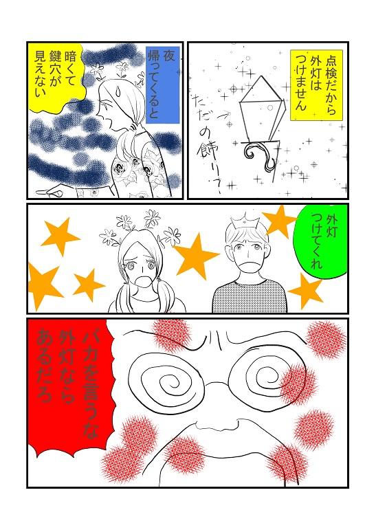 きのこ2.jpg