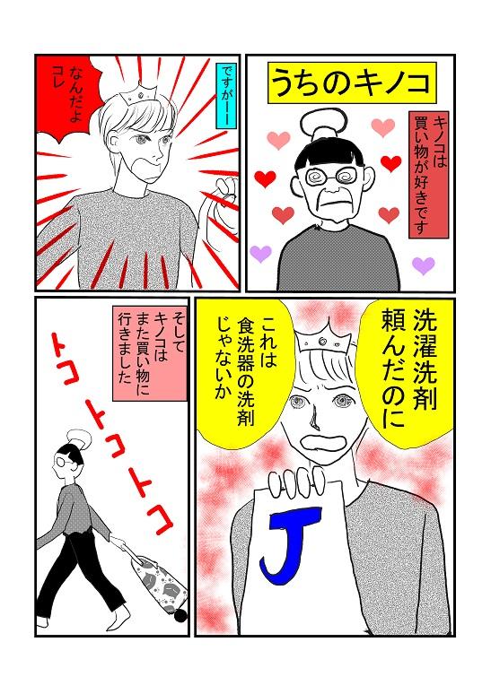 kきのこ1.jpg